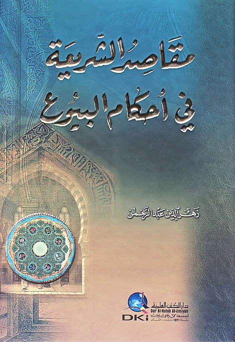 cover_maqasid_arab