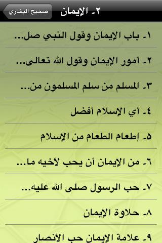 iphone_hadith